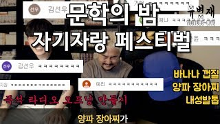 [유병재 라이브] 문학의 밤 자기자랑 페스티벌 (w 유규선 문상훈)