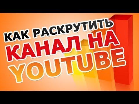 Способы раскрутки канала на youtube часть 1 Как продвинуть свой канализ YouTube · Длительность: 2 мин35 с
