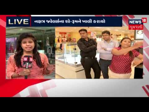 Ahmedabad: Shoppers stop સ્થિત નક્ષત્ર જ્વેલર્સ પર EDની રેડ | SAMACHAR SATAT