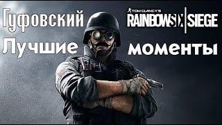 Гуфовский — Уроки английского в Rainbow Six Siege (лучшие моменты)