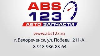 ABS123.ru интернет-магазин автозапчастей. www.abs123.ru | 8-918-936-83-64(Интернет-магазин автозапчастей www.abs123.ru реально удивляет ценами! Поставки НАПРЯМУЮ от производителей. ..., 2016-03-05T06:49:07.000Z)