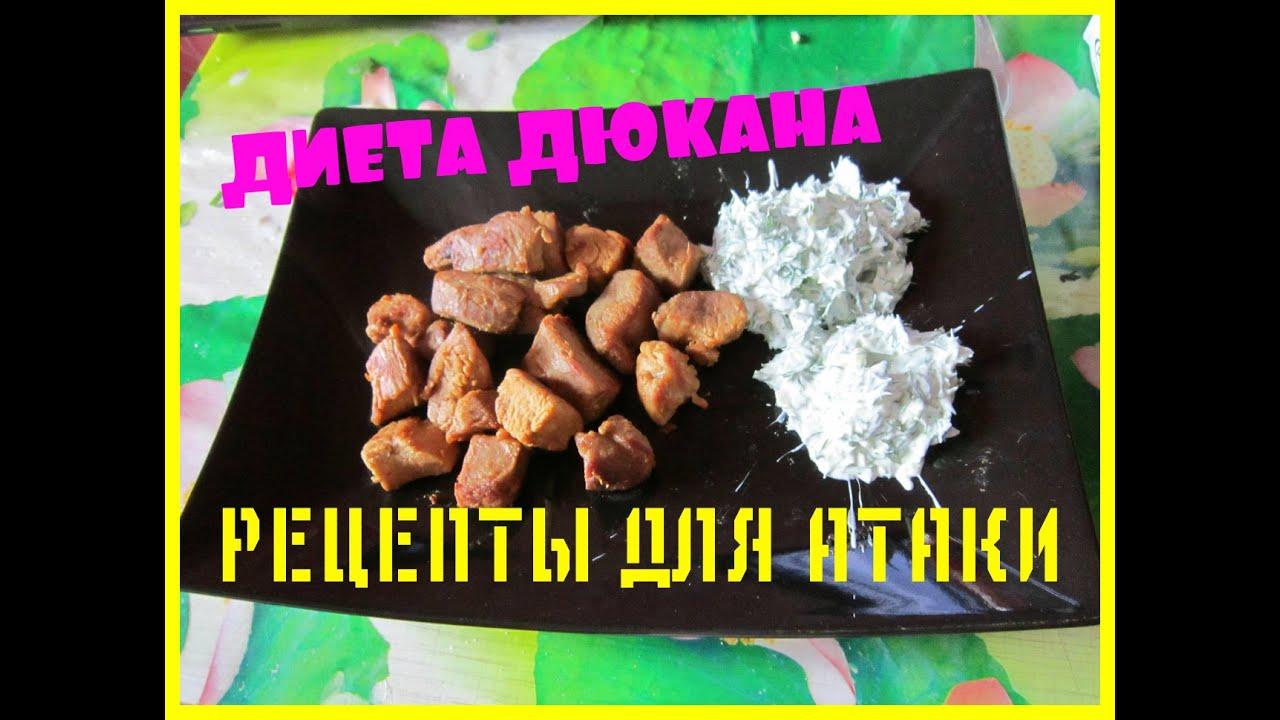 Индейка по диете дюкана рецепт