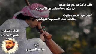 كلمات ناصر ال جمان أداء محمد الدسيمي