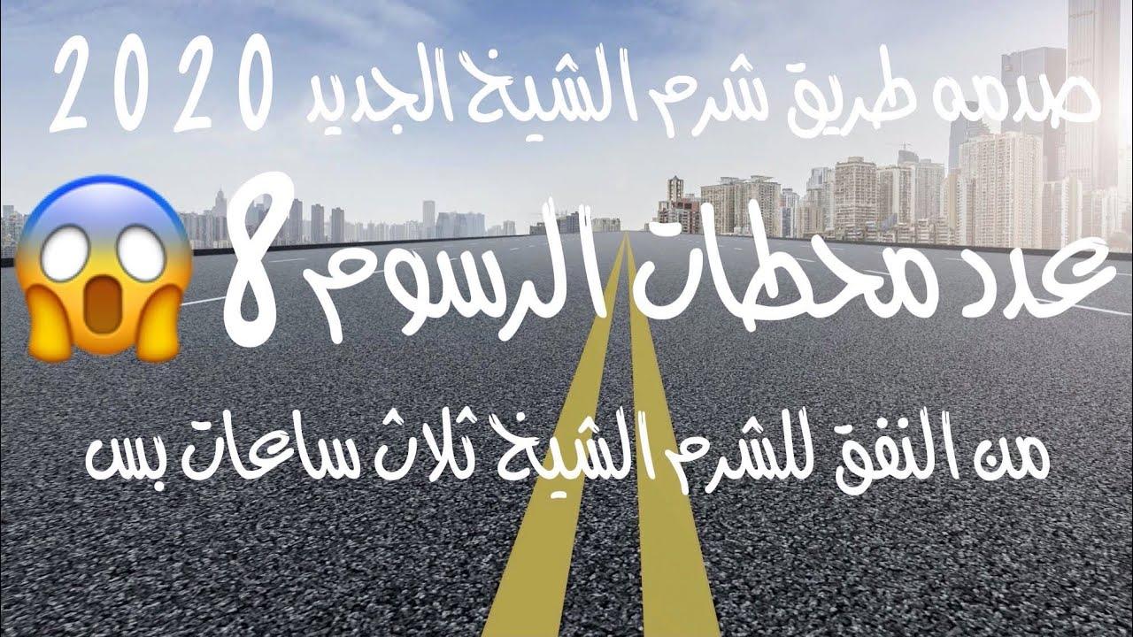 مقارنه طريق شرم الشيخ الجديد و القديم و صدمه في عدد محطات تحصيل الرسوم شوف الوصف Youtube