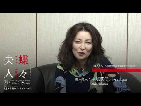 東京芸術劇場シアターオペラvol.10『蝶々夫人』小川里美・中嶋彰子メッセージ