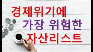 [특집] 경제위기를 준비하는 태도_자산종류별 리스크와 대응전략