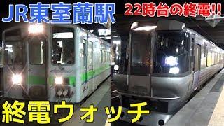 終電ウォッチ☆JR東室蘭駅 室蘭本線・室蘭支線の最終電車! キハ141系 普通札幌行きなど