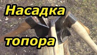 Насадка топора на топорище(, 2016-03-24T05:33:16.000Z)