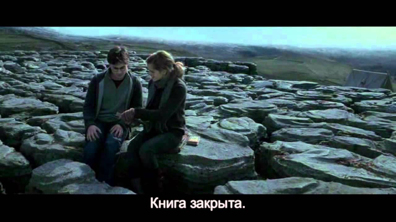 Киноляпы Гарри Поттер и дары смерти 1. - YouTube
