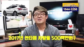 빠방카 남상현 대표의 중고차 올바른 구매 1탄 허위매물…