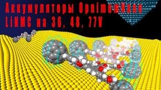 Аккумуляторы OpnimumNano Батареи LiFePO4 и LiNMC на 36, 48, 77V(Аккумуляторы OpnimumNano Батареи LiFePO4 и LiNMC на 36, 48, 77V / http://velomastera.ru/shop/show_cat.php?catid=24&grid=5 / http://velomastera.ru ..., 2015-07-04T19:42:23.000Z)