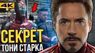 Секрет Тони Старка! 35 новых костюмов Железного человека в Мстителях 4.