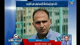 مراسل كورة بلدنا بـ الإسماعيلية يكشف اخر استعدادات الفريق لمواجهة سموحة بـ الدوري المصري