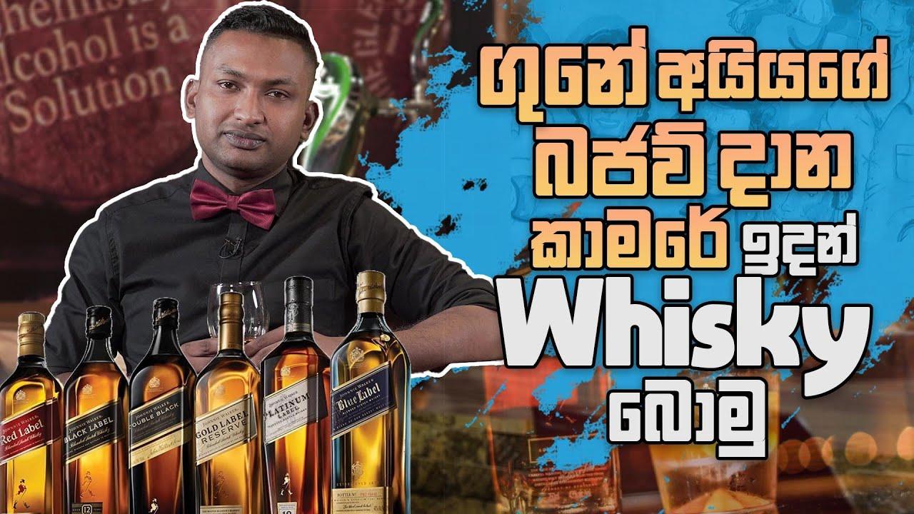 ගුනේ අයියගේ බජව්දාන කාමරේ ඉදන් සෙට් වෙමු..  How to drink whisky - The Liquids Show