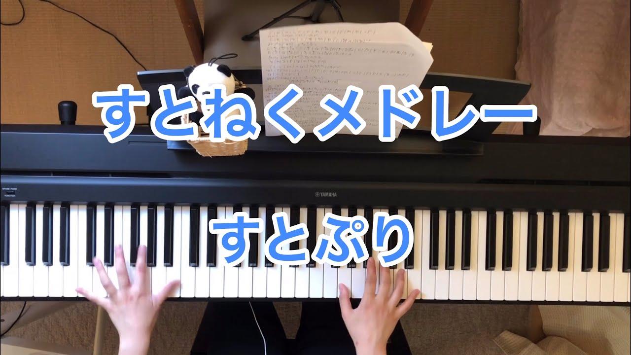 【すとねくメドレー/すとぷり】ピアノで弾いてみた【すとろべりーねくすとっ!】