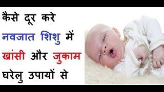 कैसे दूर करे नवजात शिशु में खांसी और जुकाम घरेलु उपायों से | New born baby cough and cold tips