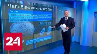 Смотрительницы в шоке: над Челябинском метеоритом вдруг поднялся защитный купол - Россия 24