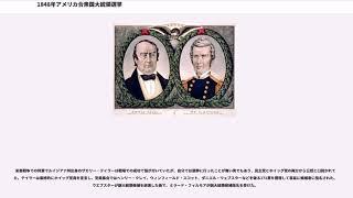 1848年アメリカ合衆国大統領選挙