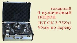Токарный патрон по дереву JET CK-3.75 Z/S1. Lathe chuck for wood JET CK-3.75 Z/S1.
