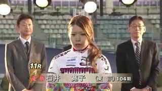 5度目のガールズKEIRINグランプリ2017石井寛子