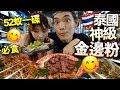 【飲食】泰國最好味金邊粉!河濱夜市海鮮大餐!【劣食大帝 泰國篇】