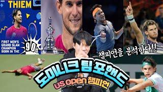 [레저왕TV테니스분석영상]2020 US오픈 챔피언 도미…
