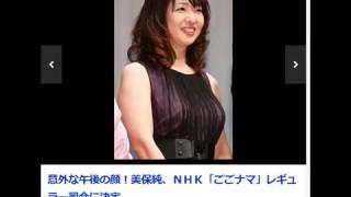意外な午後の顔!美保純、NHK「ごごナマ」レギュラー司会に決定 サン...