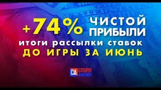 74% ПРОФИТА | Итоги VIP рассылки ставок Спорт Анализа за июнь