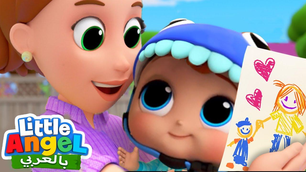 أمي أحبك | ماما حبيبتي | أغاني للأطفال | I Love Mommy | Little Angel Arabic