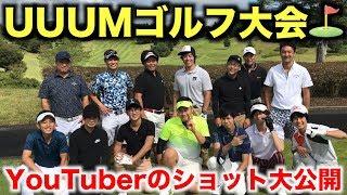 UUUMゴルフ大会!参加全YouTuberのショットを大公開!