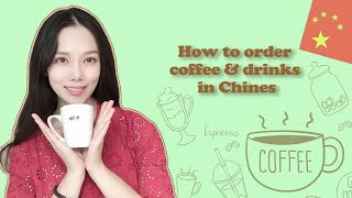 How to order coffee & drinks in Chinese Mandarin