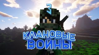 Клановые войны - SaintArrow VS MiRaGe #3