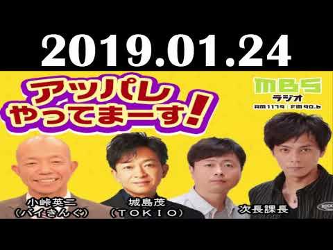 2019 01 24 アッパレやってまーす!木曜日 城島茂(TOKIO)、小峠英二(バイきんぐ)、次長課長