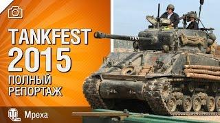Tankfest 2015 - Полный репортаж -  от Mpexa [World of Tanks]