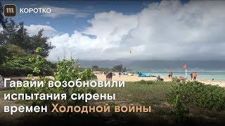 На Гавайях испытывают сирену ядерного удара