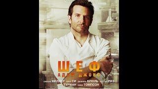 Шеф Адам Джонс русский трейлер -  Burnt Official Trailer  2015 Bradley Cooper Drama Movie HD