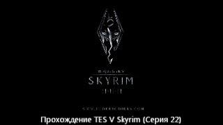 """Прохождение TES V Skyrim (Серия 22) """"Вступление в Коллегию Винтерхолда"""""""
