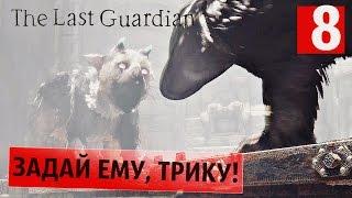 Самые большие проблемы ● Last Guardian #8 [PS4Pro]