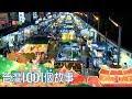 台灣1001個故事 20180819 全集 mp3