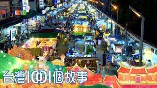 台灣1001個故事 20180819【全集】
