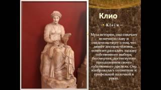 Презентация Музы древней Греции