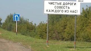 В 2017 году на трассах и в населённых пунктах Алтайского края начнётся замена дорожных знаков