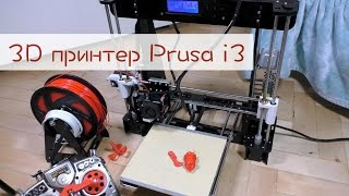 видео Reprap prusa i3 diy 3d принтер Kit