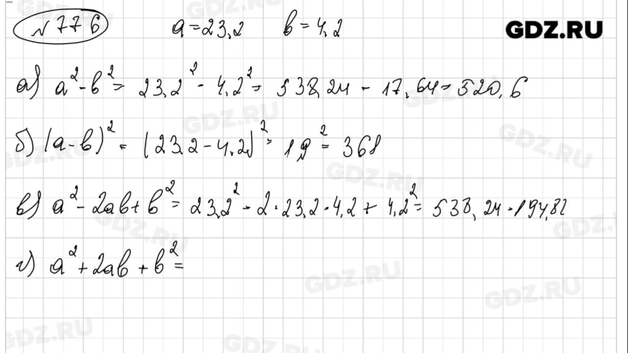 Смотреть бесплатно гдз математика 5 класс и.и.зубарева