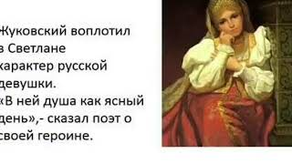 "Баллада Жуковского ""Светлана"""