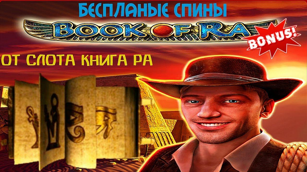 4/8/ · Игровые автоматы igra-slot.Book of Ra Deluxe / Книга Ра Делюкс; что в Book of Ra Deluxe можно играть совершенно бесплатно и без регистрации.Так что нет нужды переживать, если Вы не умеете играть или нет 5/5(94).
