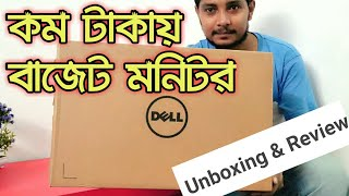 DELL Monitor E1916HV Unboxing and Review Bangla
