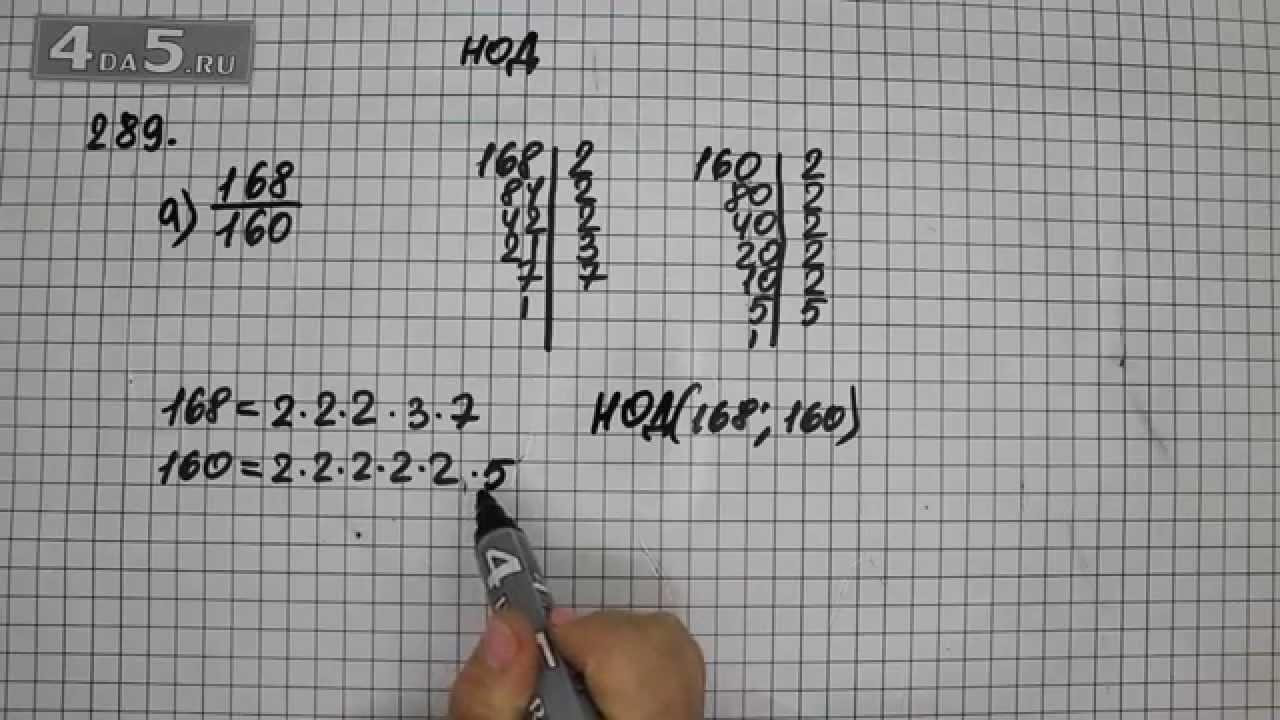 Гдз по математике 6 класс упражнение 293