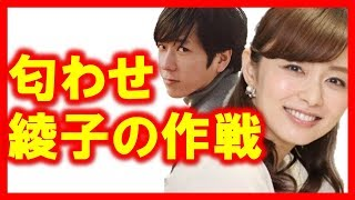 嵐の二宮和也、伊藤綾子ついに結婚か… 井下公造の芸能タイトナショーを...