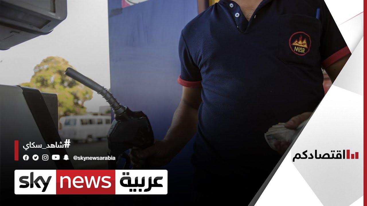 آلية التسعير التلقائي تصحح مسار دعم الوقود بمصر | اقتصادكم